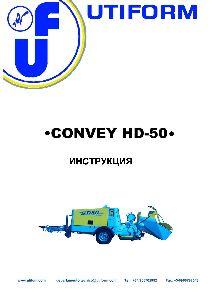 Руководство по эксплуатации Utiform HD50